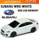 【送料無料】AUTODRIVE オートドライブ8GB SUBARU WRX ホワイト USBメモリー【あす楽対応】