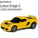 AUTODRIVE オートドライブ8GB ロータス EXIGE-S イエロー USBメモリー 条件付き送料無料 あす楽対応