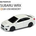 AUTODRIVE オートドライブ8GB SUBARU WRX ホワイト USBメモリー 条件付き送料無料 あす楽対応