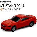 条件付き送料無料 AUTODRIVE オートドライブ8GB フォード マスタング 2015 レッドUSBメモリー あす楽対応
