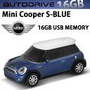 AUTODRIVE オートドライブ16GB MINI COOPER-S BLUE USBメモリー 外付けストレージ ミニクーパー【あす楽対応】