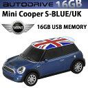 AUTODRIVE オートドライブ16GB MINI COOPER-S BLUE/UK USBメモリー 外付けストレージ ミニクーパー【あす楽対応】