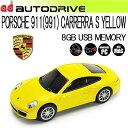 【AUTODRIVE】 オートドライブ PORSCHE 911ポルシェ 991 カレラ S YELLOW 8GB USBメモリー フラッシュメモリー 記憶媒体 【あす楽対応】05P03Dec16