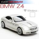 【CLICK CAR MOUSE】BMW Z4 クリックカーマウス ビーエム ミネラルホワイト 光学式ワイヤレスマウス 電池式 【あす楽対応】