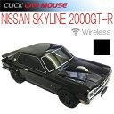 【CLICK CAR MOUSE】クリックカーマウス ハコスカ 2000GT-R ブラック 光学式ワイヤレスマウス 電池式【あす楽対応】