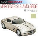 【CLICK CAR MOUSE】MERCEDES SLS AMG パールベージュ クリックカーマウス メルセデスベンツ 光学式ワイヤレス 電池式【あす楽対応】