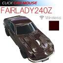 【CLICK CAR MOUSE】クリックカーマウス FAIRLADY240Z 日産フェアレディZ グランプリマルーン 光学式ワイヤレスマウス 電池式【あす楽対応】
