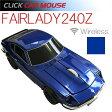 【CLICK CAR MOUSE】クリックカーマウス FAIRLADY240Z 日産フェアレディZ ミッドナイトブルー 光学式ワイヤレスマウス 電池式【あす楽対応】