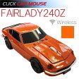 【CLICK CAR MOUSE】クリックカーマウス FAIRLADY240Z 日産フェアレディZ ソリッドオレンジ 光学式ワイヤレスマウス 電池式【あす楽対応】