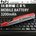 もちてつ 新幹線型バッテリー E6 こまち 3200mAh モバイルバッテリー 東北・秋田新幹線 MicroUSBケーブル付属【あす楽対応】