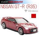 【CLICK CAR MOUSE】日産 GT-R R35 レッド クリックカーマウス スカイライン RED 光学式ワイヤレスマウス 電池式【あす楽対応】