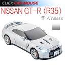 【CLICK CAR MOUSE】日産 GT-R R35 シルバー クリックカーマウス スカイライン Silver 光学式ワイヤレスマウス 電池式【あす楽対応】