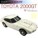 【CLICK CAR MOUSE】クリックカーマウス TOYOTA 2000GT アイボリーホワイト 光学式ワイヤレスマウス 電池式【あす楽対応】