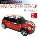 【CLICK CAR MOUSE】ミニクーパーS クリックカーマウス MINI COOPER S チリレッド/UK 光学式ワイヤレスマウス 電池式 【あす楽対応】