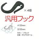 【ゆうパケット対応】【Kemeko】汎用プラスチックフック4個セット パッキングサポートに!【あす楽対応】