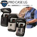 T-REIGN ティレイン プロケースLG アウトドア用巻取式コード付き防護ケース スマホ/小型カメラ/小型ビデオカメラ向け あす楽対応