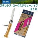 【ハイマウント】OPINEL オピネル ステンレスコークスクリューナイフ #10 キャンパー ワインオープナー【あす楽対応】