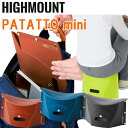 ハイマウント SOLCION PATATTO mini パタットミニ 薄型折りたたみイス ポータブルチェアー【あす楽対応】