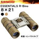 TASCO タスコ エッセンシャルズ R-Bino 8×21 双眼鏡 軽量 コンパクト 8倍レンズ ESSENTIALS【あす楽対応】