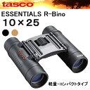 TASCO タスコ エッセンシャルズ R-Bino 10×25 双眼鏡 軽量・コンパクト 10倍レンズ ESSENTIALS【あす楽対応】