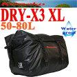 【送料無料】【kemeko】 DRY-X3 ケメコ ドライエックス3 ツーリングバッグ 防水バッグ 50L-80L対応 ドライバッグ 大容量 キャンプ【あす楽対応】02P28Sep16