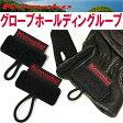 【ゆうパケット対応3個迄】【kemeko】ケメコ グローブホールディングループ 2個セット マジックテープ グローブホルダー 手袋【あす楽対応】05P03Dec16