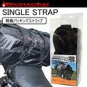 KEMEKO ケメコ シングルストラップ SINGLE STRAP パッキングベルト ツーリングストラップ 積載ベルト【あす楽対応】