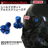 【ゆうパケット対応】KEMEKO ケメコ シンプソン シールドピボットアルミスクリュー BLUEアルマイト 社外オプション【あす楽対応】