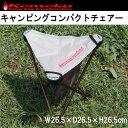 【kemeko】ケメコ キャンピングコンパクトチェアー 軽量折り畳みイス ジェラルミンフレーム メッシュポーチ付属【あす楽対応】