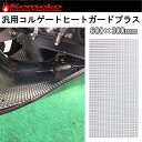 【kemeko】ケメコ 汎用コルゲートヒートガードプラス 600x300mm 遮熱・放熱・耐熱シート【あす楽対応】