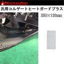 【ゆうパケット対応1枚迄】【kemeko】ケメコ 汎用コルゲートヒートガードプラス 250x120mm 遮熱・放熱・耐熱シート【あす楽対応】