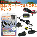 【kemeko】ケメコ バイク用 防水USB 充電パワーケーブルシステムキット2 スタンダードUSBコネクター付属 全モバイル対応可能【あす楽対応】