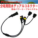 【kemeko】ケメコ バイク用 2口デュアルケーブル単品 防水USB 充電パワーケーブルシステム用 【あす楽対応】