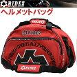 【即納】RIDEZ HELMET BAG ライズ ヘルメットバッグ スペアシールド収納袋内蔵 フルフェイス ヘルメット ショルダーバッグ【あす楽対応】