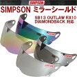 【送料無料】【SIMPSON】シンプソンヘルメット ミラーシールド SB13 OUTLAW RX10 DIAMONDBACK対応 国内仕様 フリーストップ 共通シールド【あす楽対応】02P29Aug16