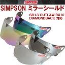 【送料無料】【SIMPSON】シンプソンヘルメット ミラーシールド SB13 OUTLAW RX10 DIAMONDBACK対応 国内仕様 フリーストップ 共通...