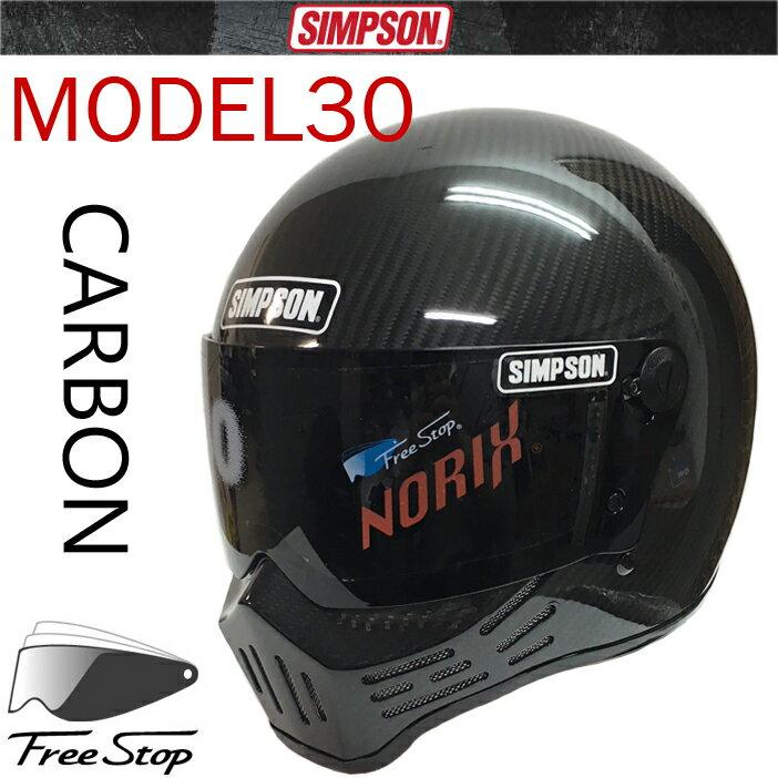 送料無料 SIMPSON シンプソンヘルメット モデル30 M30 CARBON フルフェイス カーボン Model30 SG規格【あす楽対応】