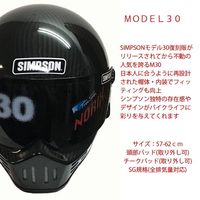 送料無料 SIMPSON シンプソンヘルメット...の紹介画像3