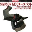 【SIMPSON】シンプソンヘルメット M30交換用チークパット MODEL30 RX1 M10対応 サイズ調整 国内仕様 調整パッド【あす楽対応】02P29Aug16