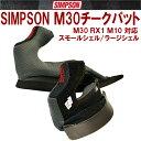 【SIMPSON】シンプソンヘルメット M30交換用チークパット MODEL30 RX1 M10対応 サイズ調整 国内仕様 調整パッド【あす楽対応】05P03D...