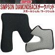 【SIMPSON】シンプソンヘルメット DIAMONDBACK交換用チークパッド ダイアモンドバック対応 サイズ調整 国内仕様 調整パッド 【あす楽対応】