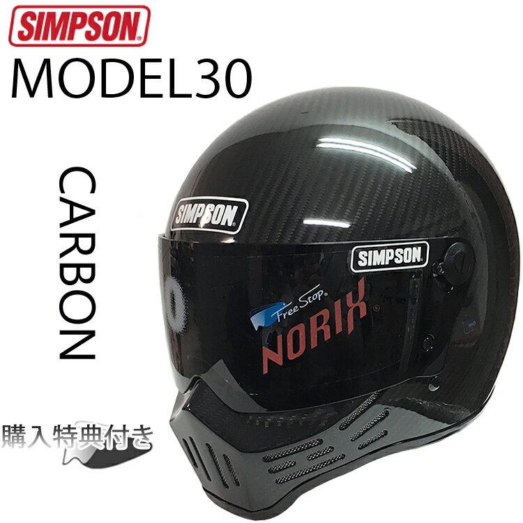 SIMPSON シンプソンヘルメット モデル30...の商品画像