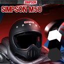 【即納】シンプソンモデル50復刻版!シールドレスデザインでハーレーなど幅広い車両に似合うデザイン!