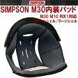 【SIMPSON】シンプソンヘルメット M30交換用 内装インナーパッド MODEL30 RX1 M10対応 サイズ調整 国内仕様 【あす楽対応】