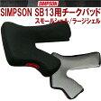 【SIMPSON】シンプソンヘルメット SB13交換用チークパッド SUPERBANDIT13対応 サイズ調整 国内仕様 調整パッド【あす楽対応】02P29Aug16