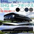 【予約・受注生産】SNOMAN スノーマン SHG ルーフボックス Lサイズ KS-1B FRP 650L ラージサイズ【代引き決済不可】P01Jul16