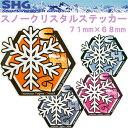 【ゆうパケット対応】SNOMAN SHG スノーマン スノークリスタルステッカー 雪の結晶デザイン六角形ステッカー【あす楽対応】