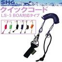 【ゆうパケット対応】SNOMAN スノーマン クイックコード BOAブーツ対応タイプ LS-5 リーシュコード スノーボード スキー【あす楽対応】