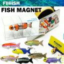【ゆうパケット対応4個迄】FiiiiiSH MAGNET フィッシュマグネット 魚型の強力磁石 キッチン・オフィスインテリア【あす楽対応】