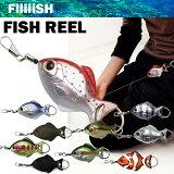 【ゆうパケット対応3個迄】FiiiiiSH REEL フィッシュリール ルアー・魚型キーホルダーコードリール【あす楽対応】